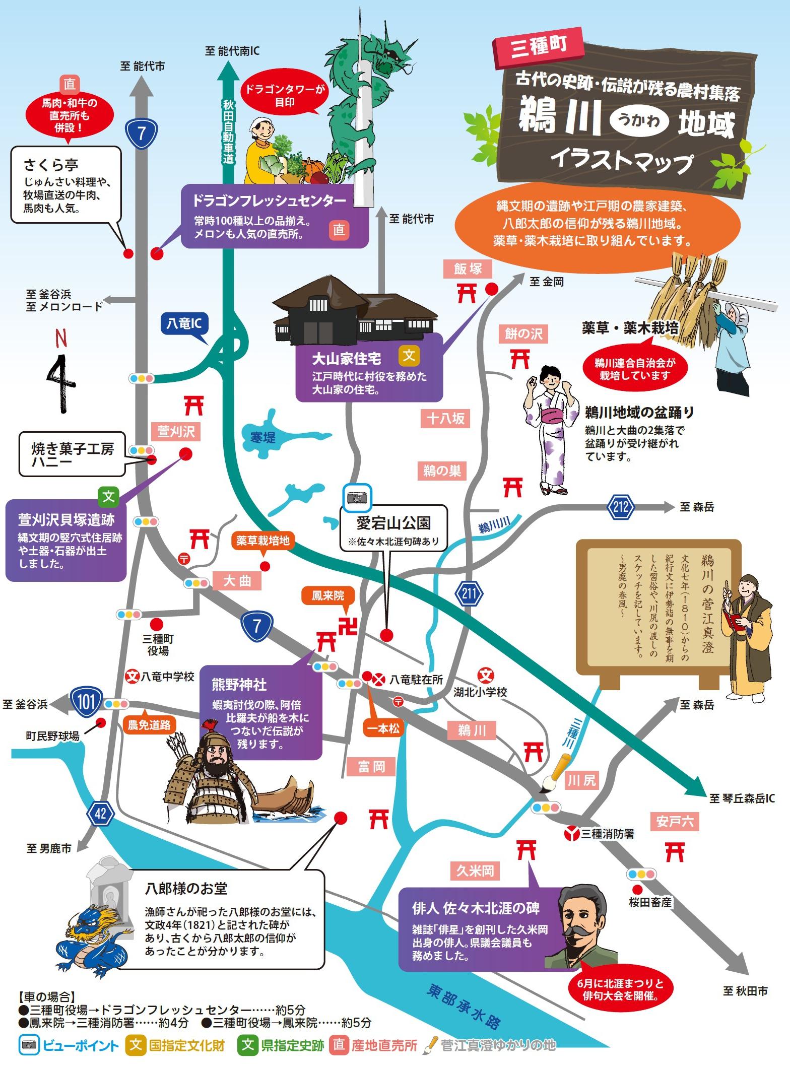 三種町鵜川(うかわ) | ムラのページ | 秋田県のがんばる ...