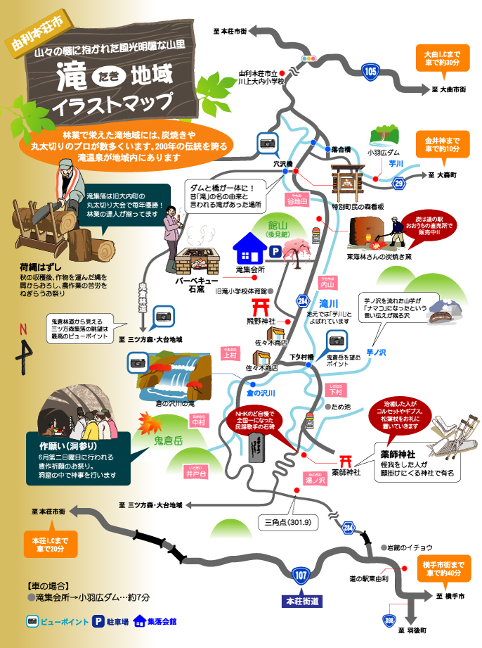 由利本荘市滝 | ムラのページ | ...