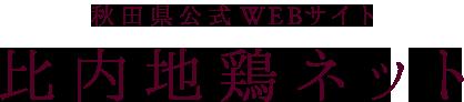 比内地鶏ネット ひないじどり総合情報ネット 秋田県公式WEBサイト