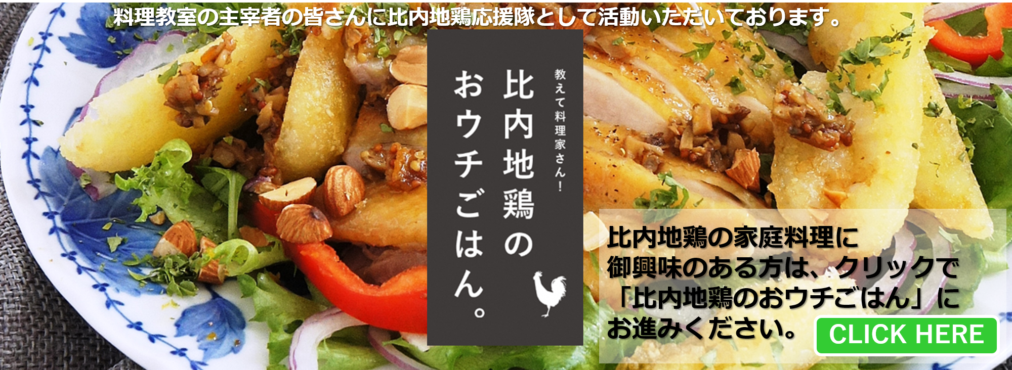 比内地鶏のおウチごはん2019