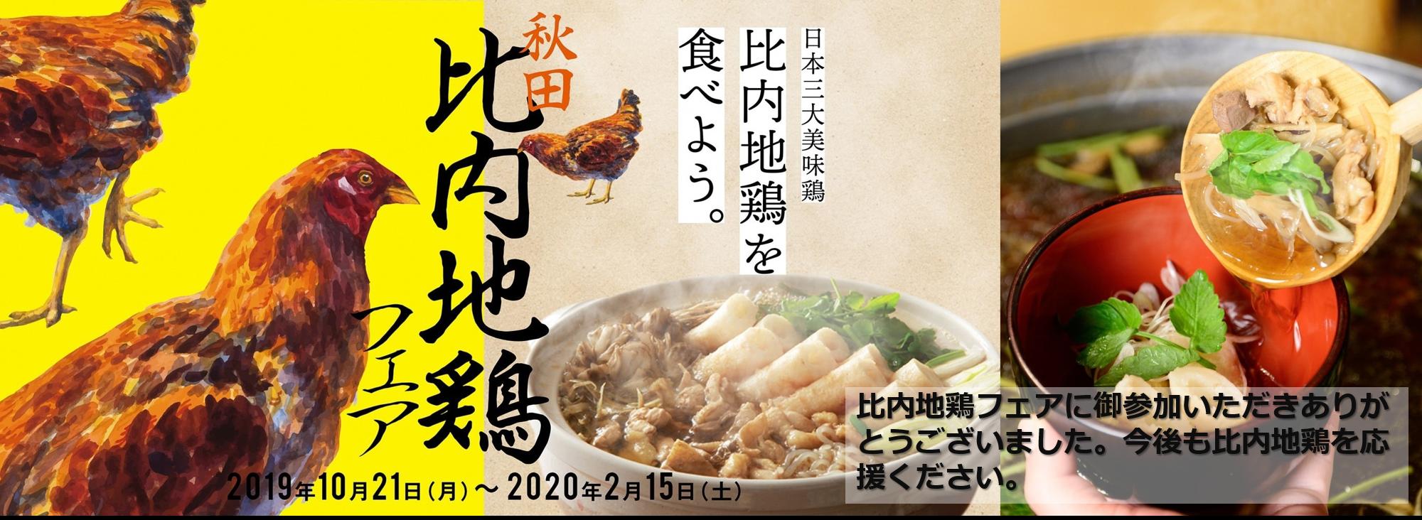 比内地鶏フェア2019