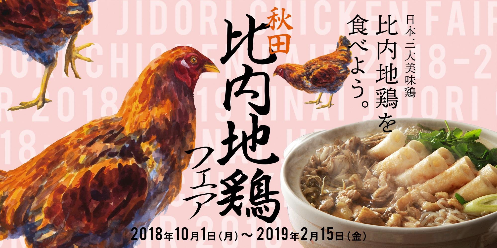 比内地鶏フェア