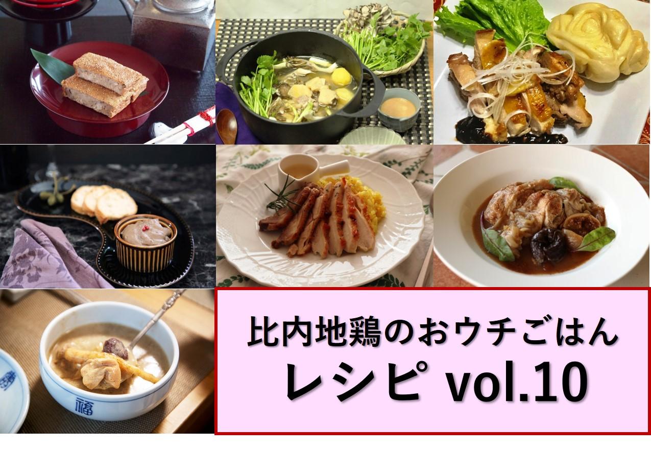 比内地鶏のおウチごはん vol.10