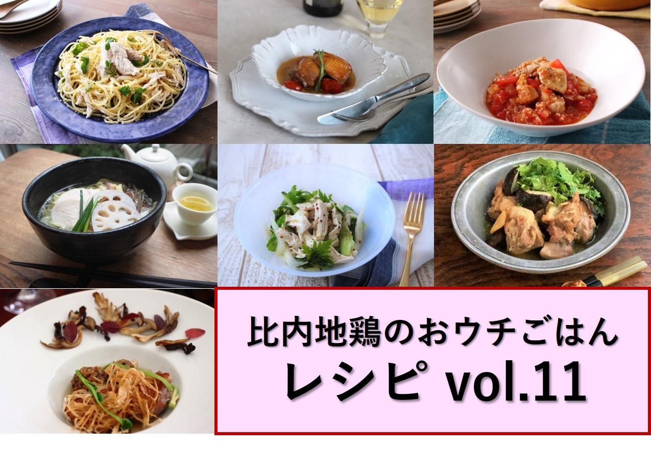 比内地鶏のおウチごはん vol.11