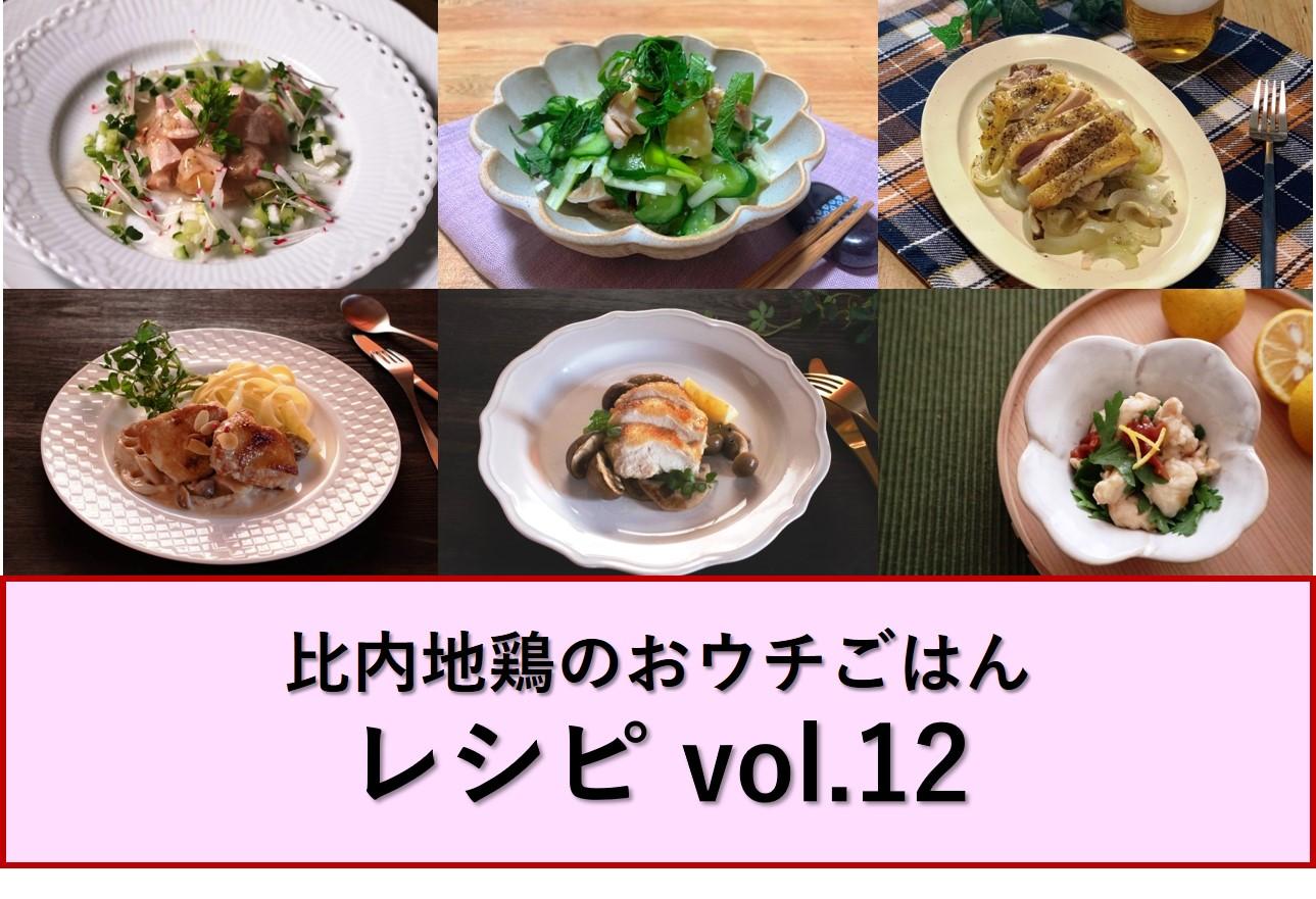 比内地鶏のおウチごはん vol.12