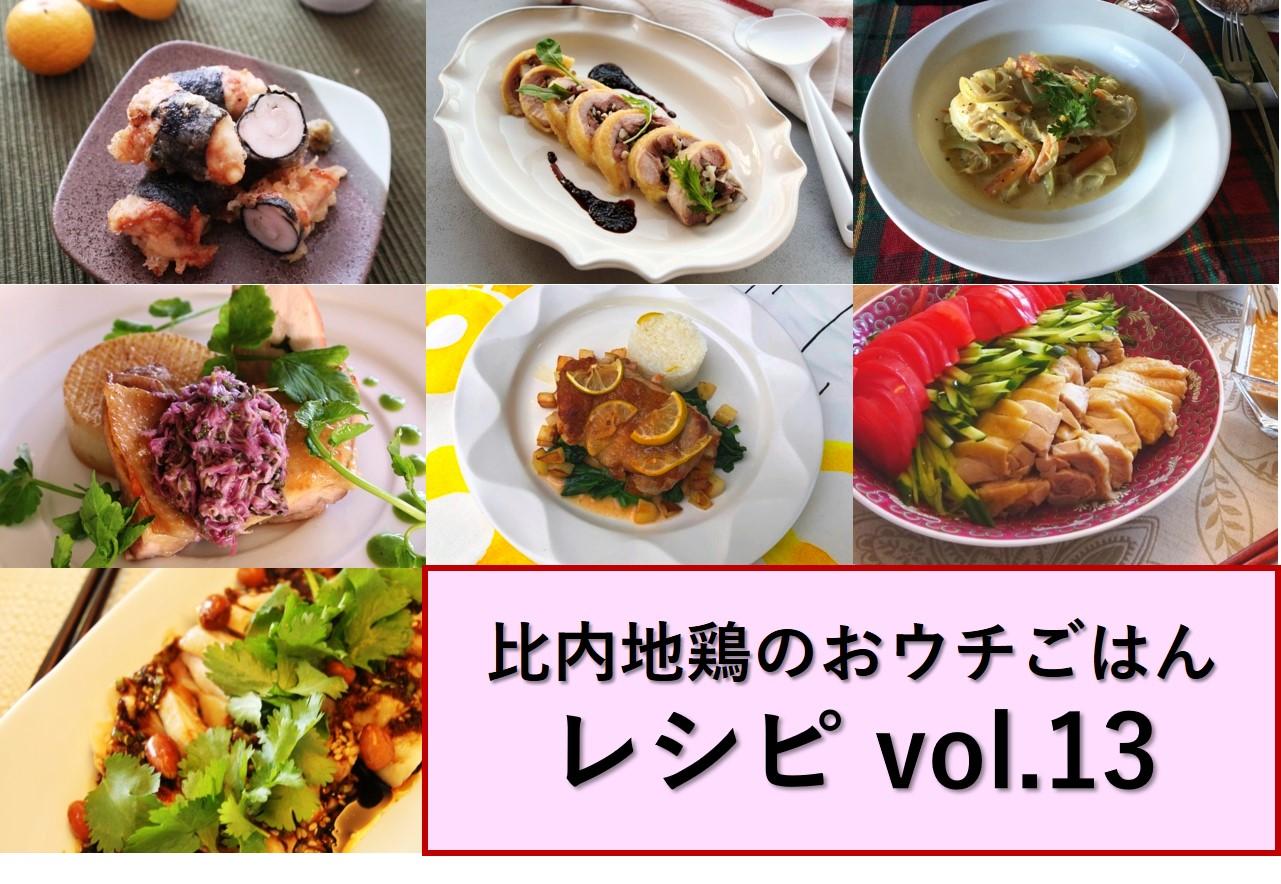 比内地鶏のおウチごはん vol.13