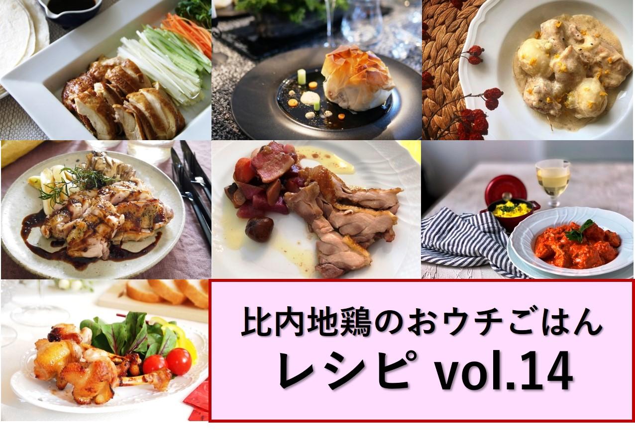 比内地鶏のおウチごはん vol.14