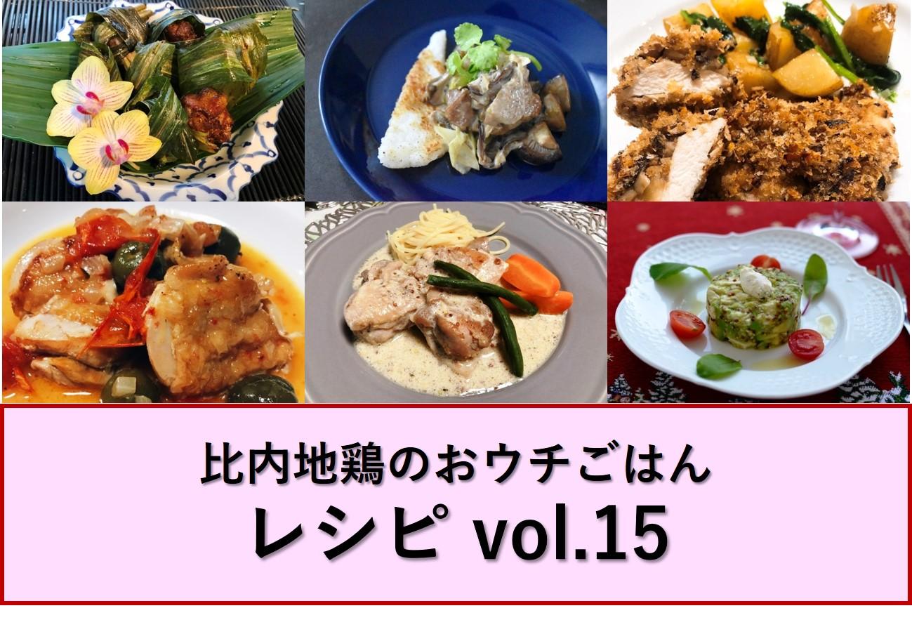 比内地鶏のおウチごはん vol.15