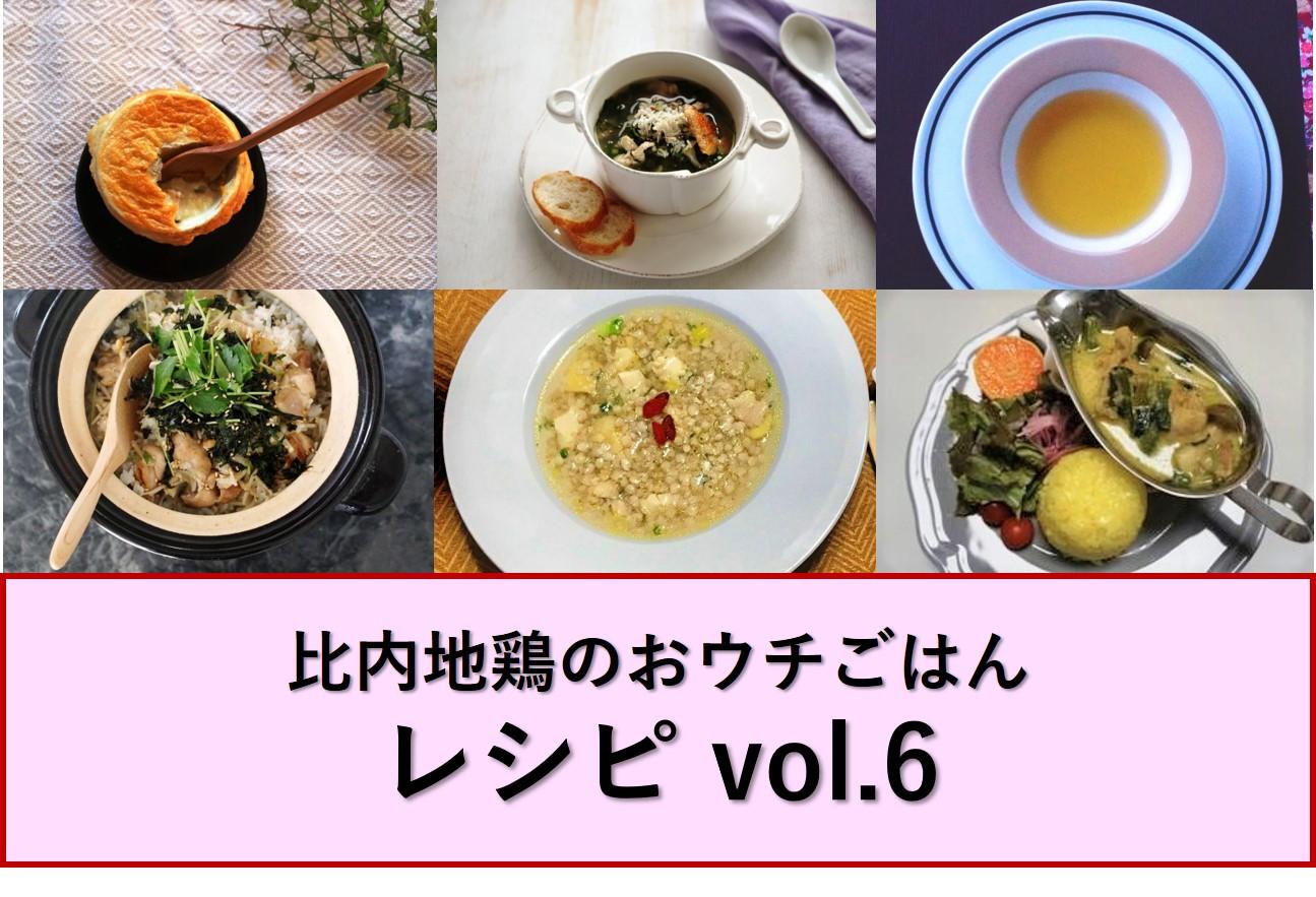 比内地鶏のおウチごはん vol.6