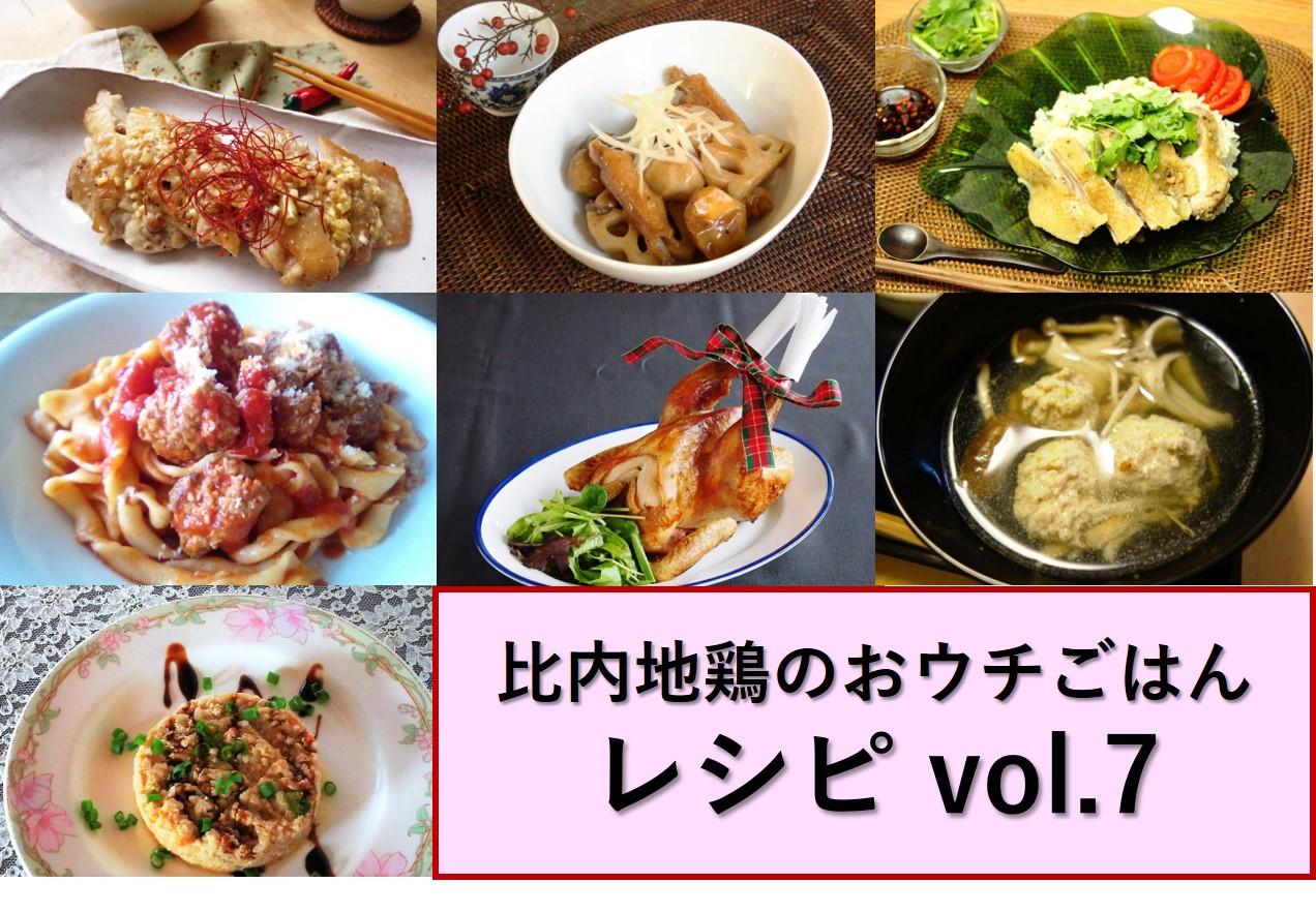 比内地鶏のおウチごはん vol.7