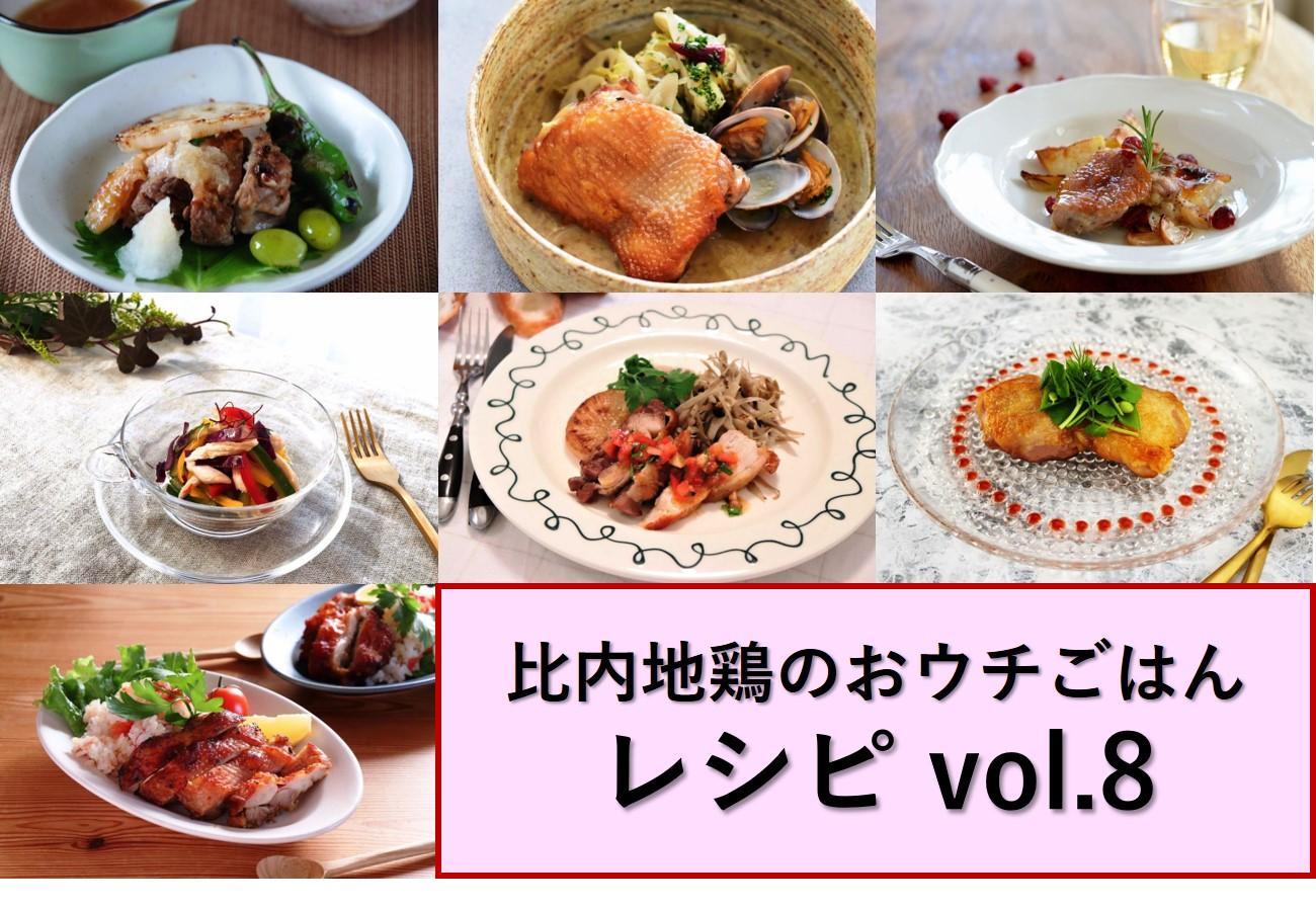 比内地鶏のおウチごはん vol.8