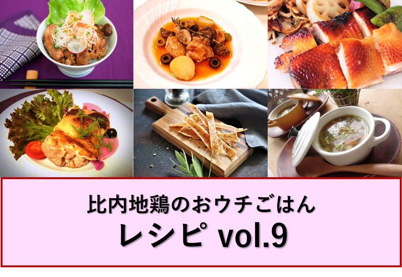 比内地鶏のおウチごはん vol.9