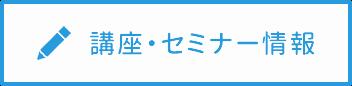 講座・セミナー情報