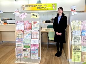 相馬和子さん(株式会社北都銀行)