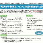 秋田労働局 キャラバン