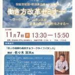 秋田労働局 WLBセミナー