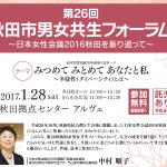 秋田市男女