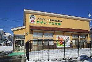 秋田おばこ農業協同組合(大仙市)