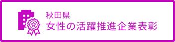 秋田県女性の活躍推進企業表彰
