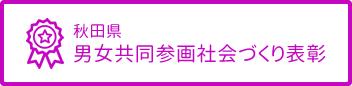 秋田県男女共同参画社会づくり表彰