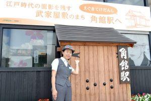 JR角館駅長 井上勝子さん