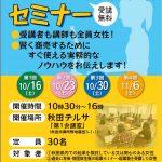 女性企業支援セミナー