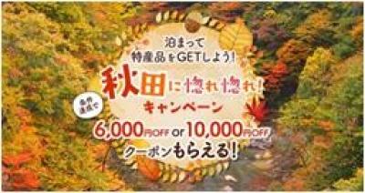 楽天トラベルを利用して秋田県にご宿泊された方(一定額以上)に県産品をプレゼントします!