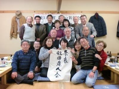 奈良秋田県人会総会・新年会開催