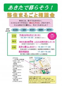 【8/21(日)東京】あきたで暮らそう!移住まるごと相談会