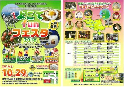 「よこてfunフェスタ2016」が開催されます!!