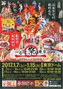秋田竿燈まつり・西馬音内盆踊りが東京ドームに!