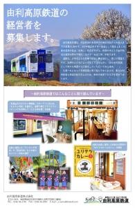 由利高原鉄道㈱では経営者を募集しています!