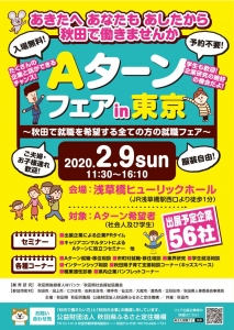 Aターンフェアin東京を開催します!