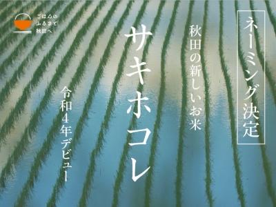秋田米新品種の名称を「サキホコレ」に決定!