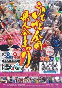 名古屋でふるさと全国県人会まつり開催します!