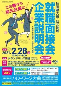 「大曲・仙北地域就職面接会/企業説明会」を開催します!