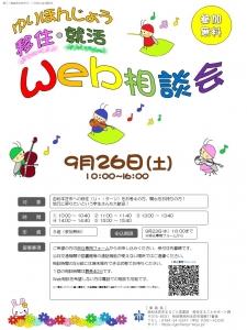 【由利本荘市】9/26「移住Web相談会」・「就活Web相談会」を同時開催します!