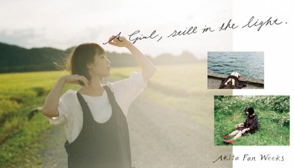 秋田で暮らす魅力に触れるフェア AkitaFanWeeksを開催します。