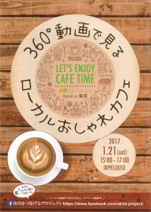 湯沢カンファレンスvol.4in東京」が開催されます。
