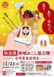 「秋田県地域おこし協力隊 合同募集説明会」を東京都で開催します!