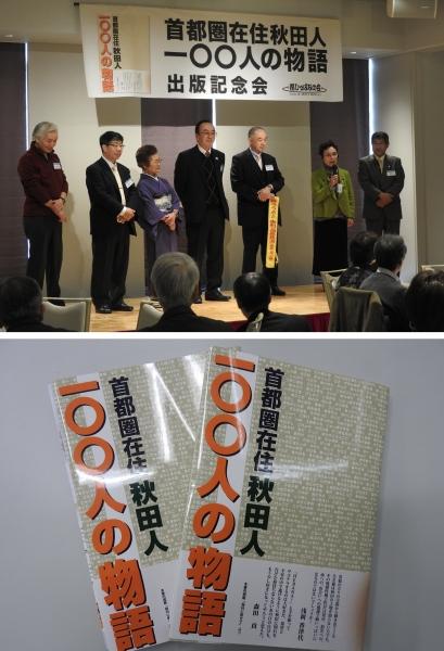 「秋田人100人の物語」が出版されました(首都圏交流推進員だより)