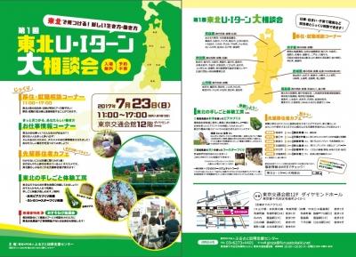 第1回東北U・Iターン大相談会が東京交通会館で開催されます!