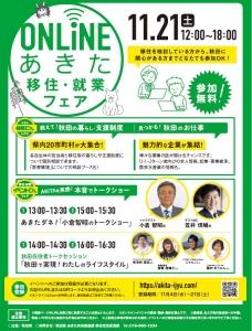 【11/21(土)開催】「オンラインあきた移住・就業フェア」