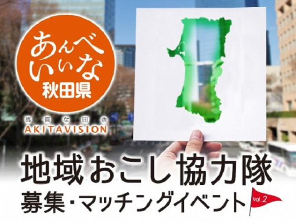 【東京 1/27(土)13時30分~】地域おこし協力隊募集・マッチングイベントvol.2~新たな「知」・新たな「地」・新たな「私」Hello,NEW MYSELF~