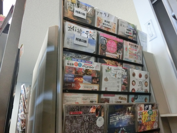 秋田の観光情報はコチラ! 秋田県東京事務所へ