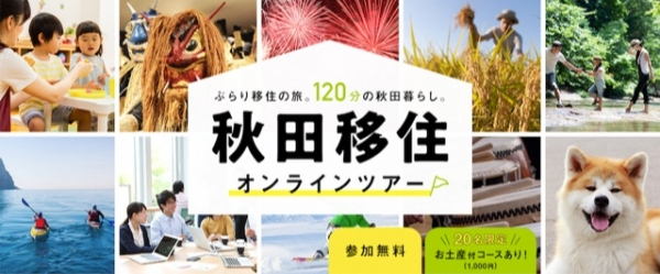 【簡単に参加可能!】秋田移住オンラインツアーを開催します