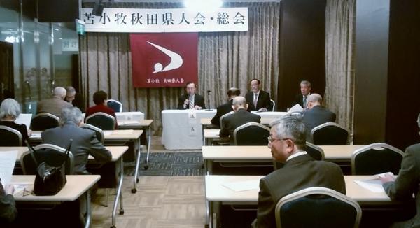 第42回苫小牧秋田県人会総会を開催しました