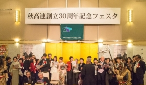 在京秋田県高等学校同窓会連合会