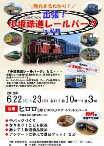 「出張!小坂鉄道レールパーク」を弘前市で開催します!