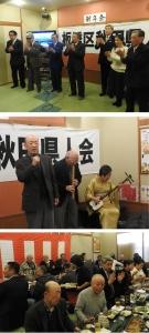 板橋区秋田県人会新年会が開催(首都圏交流推進員だより)